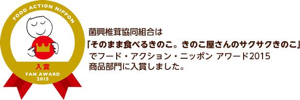 sakusaku_award.jpg