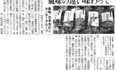 日本農業新聞に「食べ比べセット」が掲載されました!