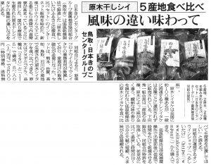 原木しいたけふるさと応援食べ比べセットの日本農業新聞に掲載された記事画像